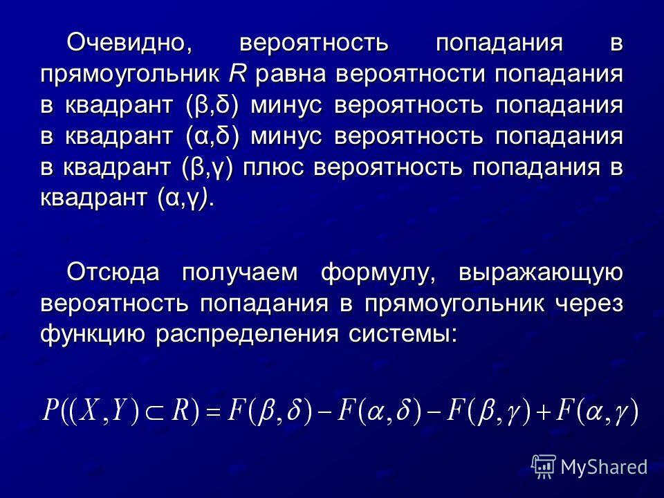 Очевидно, вероятность попадания в прямоугольник R равна вероятности попадания в квадрант (β,δ) минус вероятность попадания в квадрант (α,δ) минус вероятность попадания в квадрант (β,γ) плюс вероятность попадания в квадрант (α,γ). Отсюда получаем форм