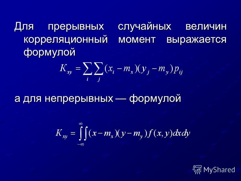 Для прерывных случайных величин корреляционный момент выражается формулой а для непрерывных формулой