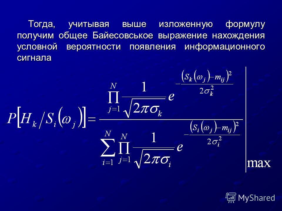 Тогда, учитывая выше изложенную формулу получим общее Байесовськое выражение нахождения условной вероятности появления информационного сигнала