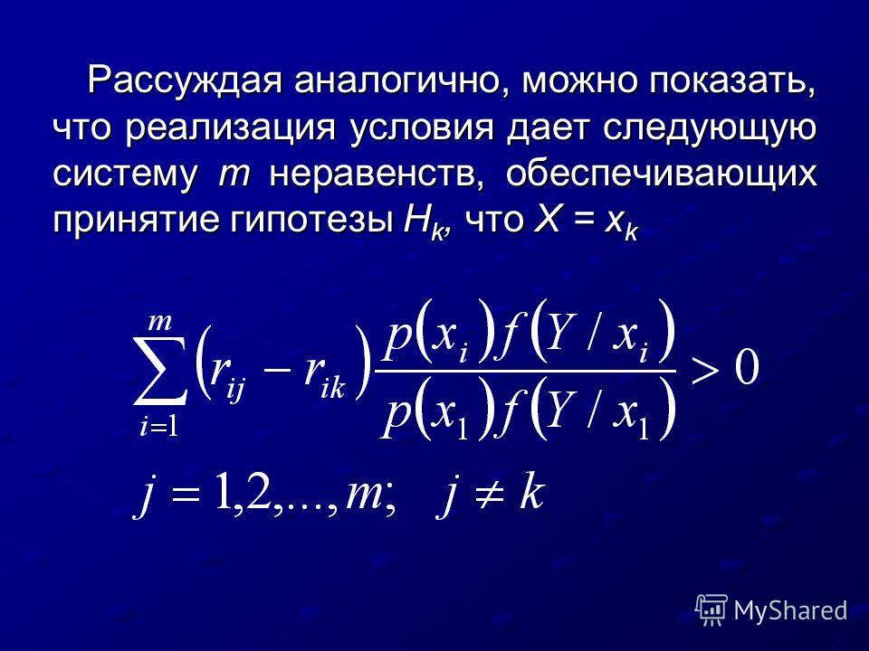 Рассуждая аналогично, можно показать, что реализация условия дает следующую систему т неравенств, обеспечивающих принятие гипотезы Н k, что X = х k