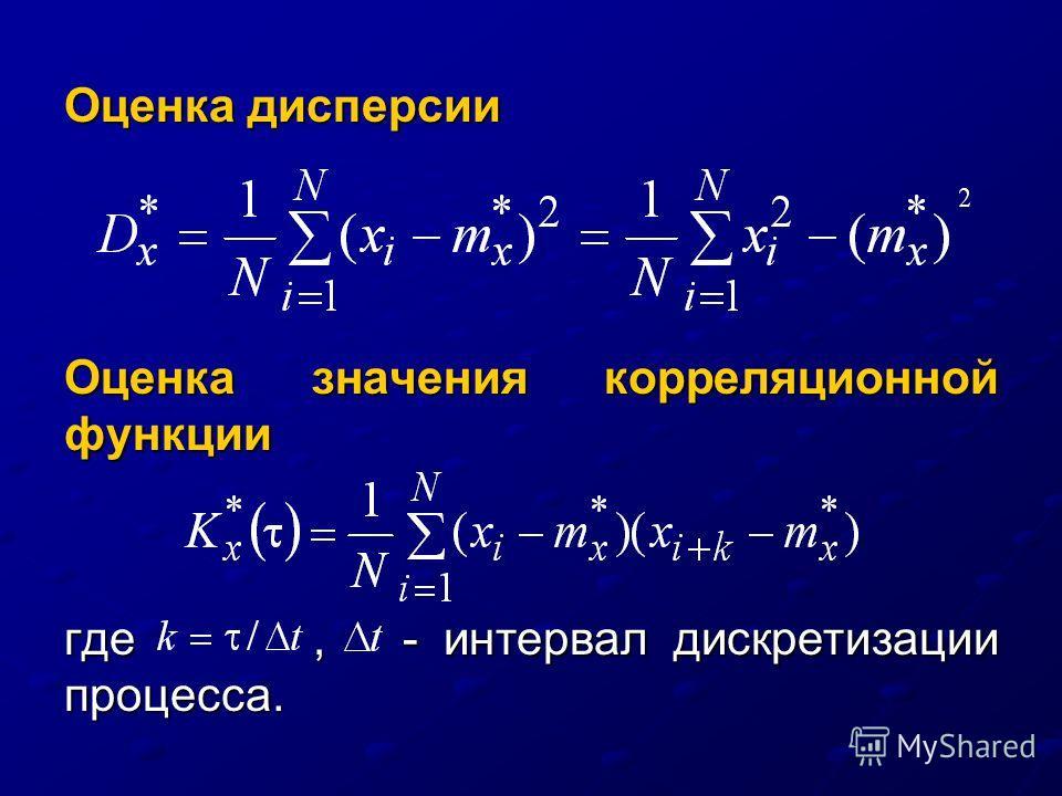 Оценка дисперсии Оценка значения корреляционной функции где, - интервал дискретизации процесса.