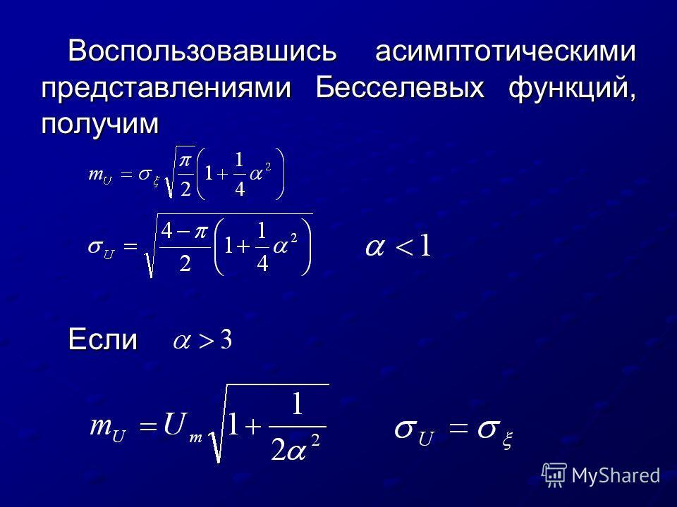 Воспользовавшись асимптотическими представлениями Бесселевых функций, получим Если