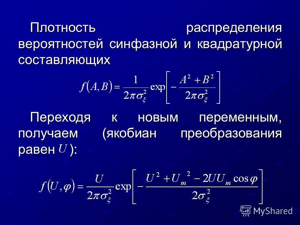 Плотность распределения вероятностей синфазной и квадратурной составляющих Переходя к новым переменным, получаем (якобиан преобразования равен ):