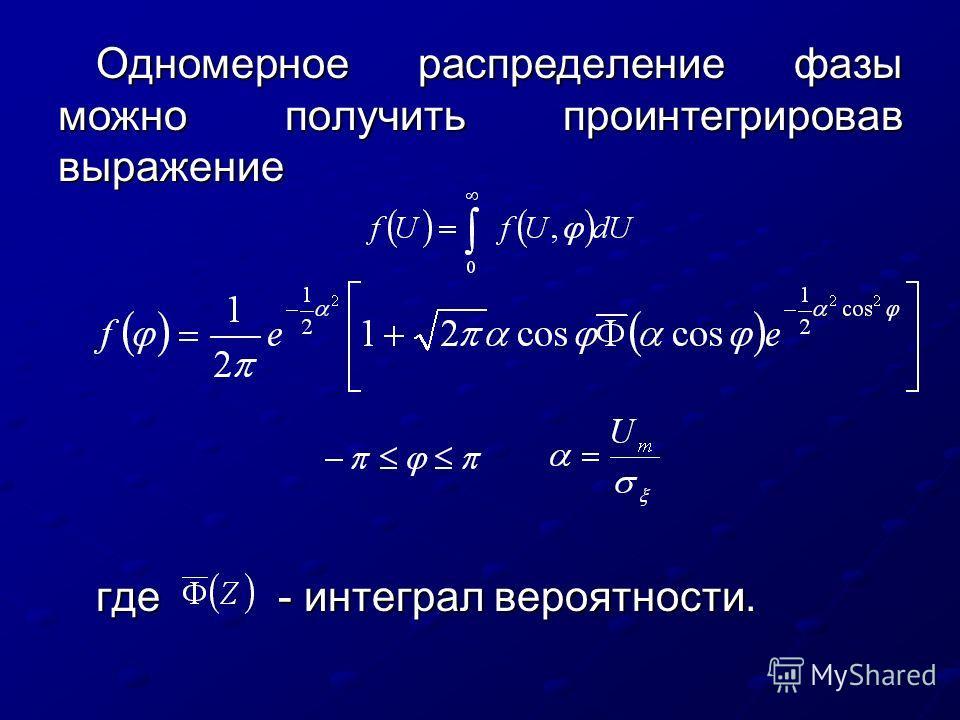 Одномерное распределение фазы можно получить проинтегрировав выражение где - интеграл вероятности.