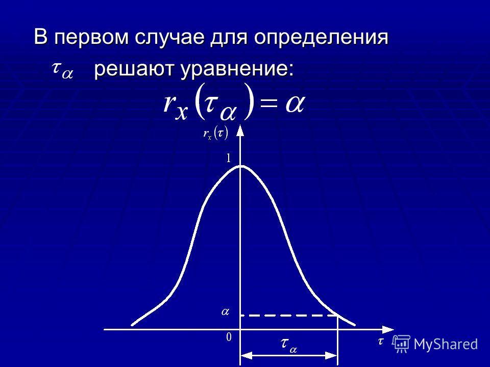В первом случае для определения решают уравнение: решают уравнение: