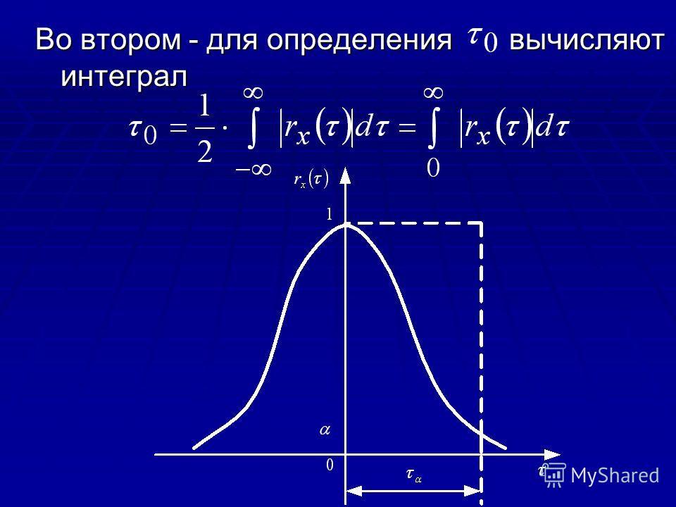 Во втором - для определения вычисляют интеграл