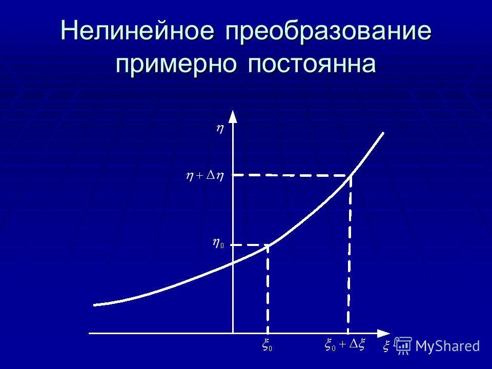 Нелинейное преобразование примерно постоянна