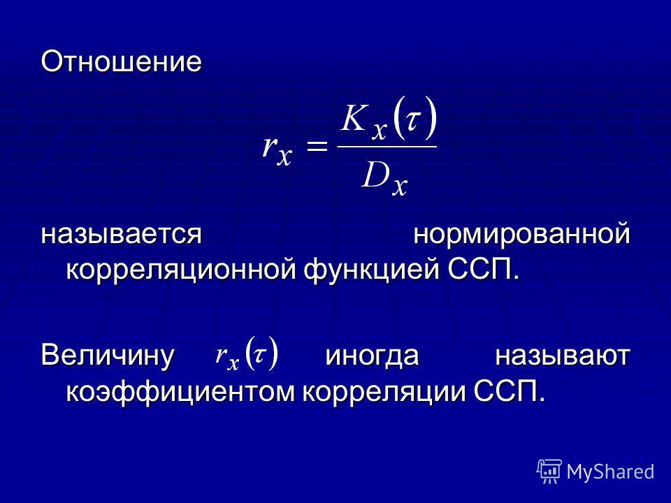 Отношение называется нормированной корреляционной функцией ССП. Величину иногда называют коэффициентом корреляции ССП.