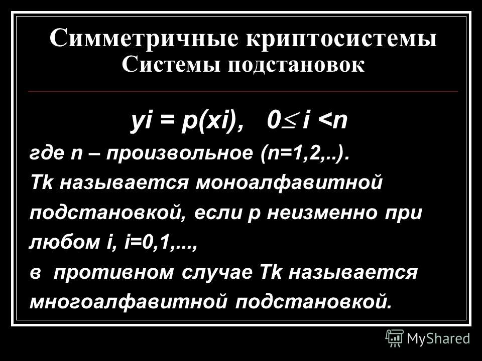 Симметричные криптосистемы Системы подстановок yi = p(xi), 0 i