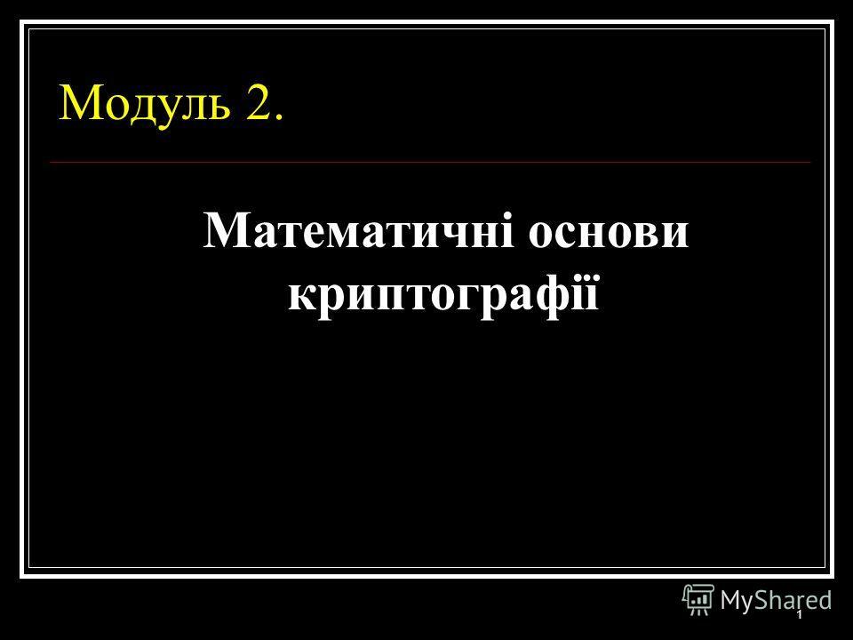 Модуль 2. Математичні основи криптографії 1