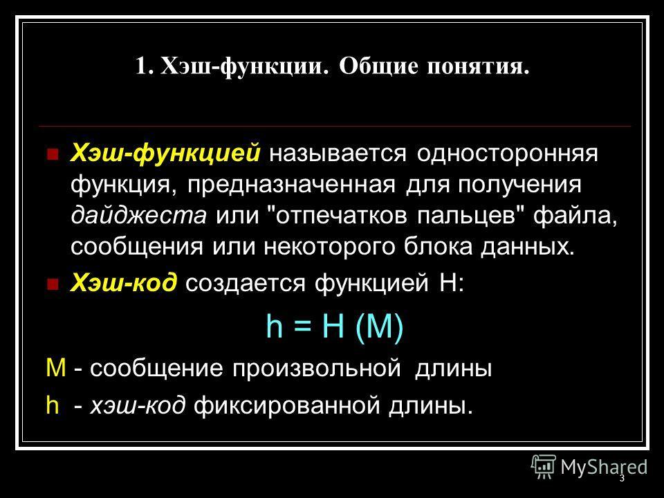 1. Хэш-функции. Общие понятия. Хэш-функцией называется односторонняя функция, предназначенная для получения дайджеста или