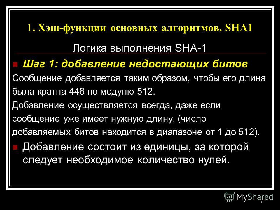 1. Хэш-функции основных алгоритмов. SHA1 Логика выполнения SHA-1 Шаг 1: добавление недостающих битов Сообщение добавляется таким образом, чтобы его длина была кратна 448 по модулю 512. Добавление осуществляется всегда, даже если сообщение уже имеет н