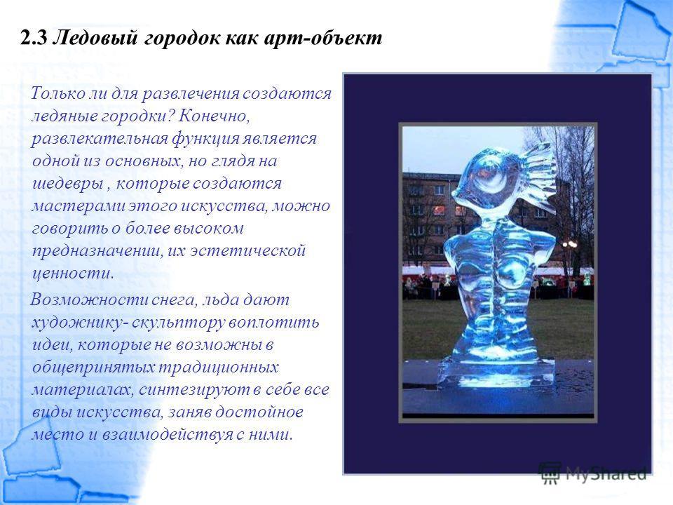 Только ли для развлечения создаются ледяные городки? Конечно, развлекательная функция является одной из основных, но глядя на шедевры, которые создаются мастерами этого искусства, можно говорить о более высоком предназначении, их эстетической ценност