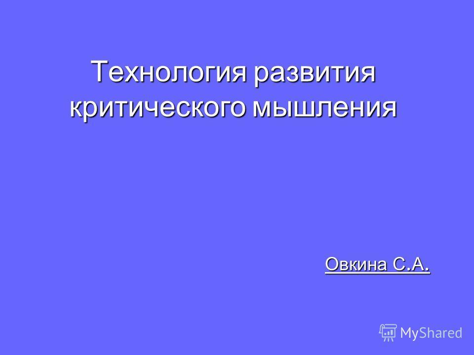 Технология развития критического мышления Овкина С. А.