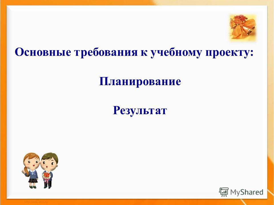 Основные требования к учебному проекту: Планирование Результат