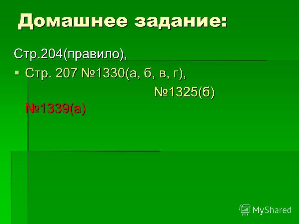 Домашнее задание: Стр.204(правило), Стр. 207 1330(а, б, в, г), Стр. 207 1330(а, б, в, г), 1325(б) 1339(а) 1325(б) 1339(а)