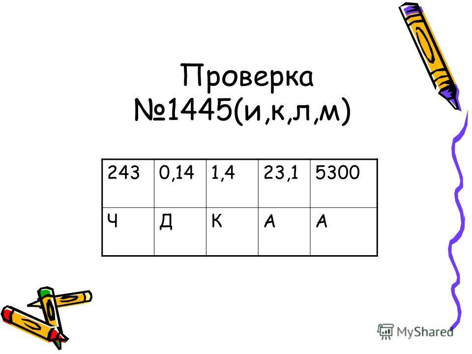 Проверка 1445(и,к,л,м) 2430,141,423,15300 ЧДКАА