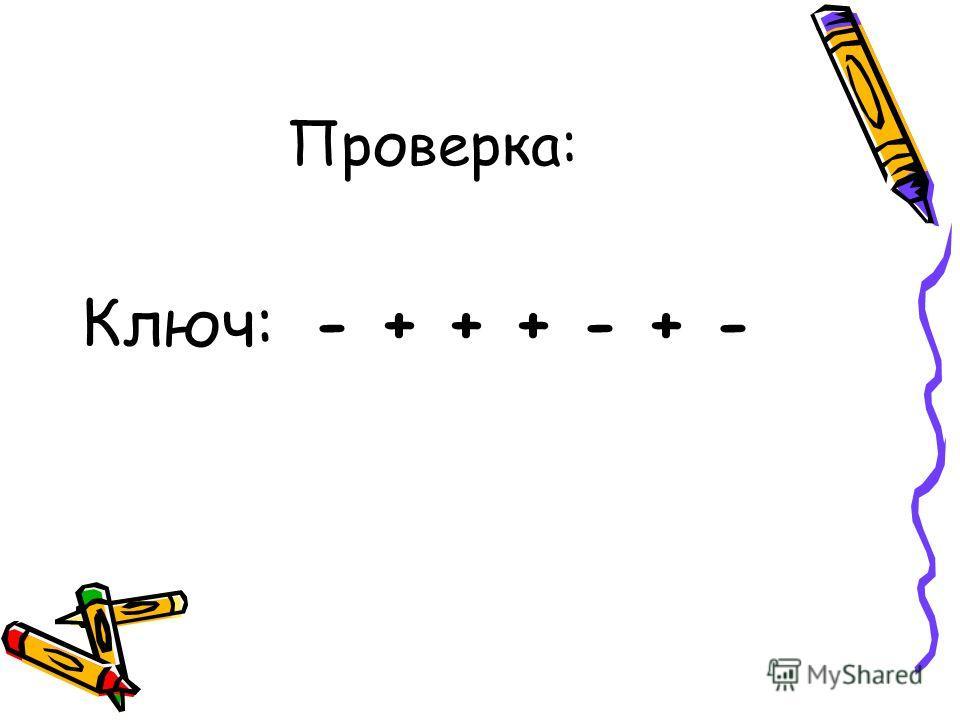 Проверка: Ключ: - + + + - + -