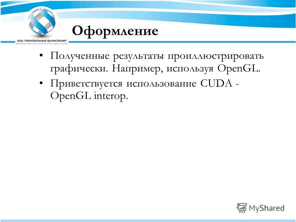 Оформление Полученные результаты проиллюстрировать графически. Например, используя OpenGL. Приветствуется использование CUDA - OpenGL interop.