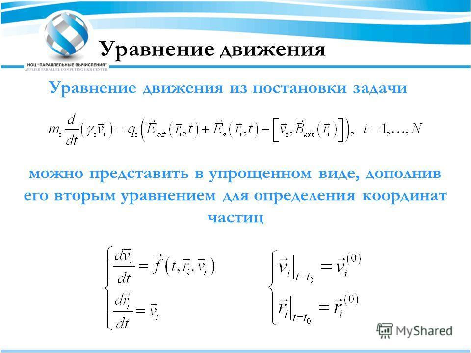 Уравнение движения Уравнение движения из постановки задачи можно представить в упрощенном виде, дополнив его вторым уравнением для определения координат частиц