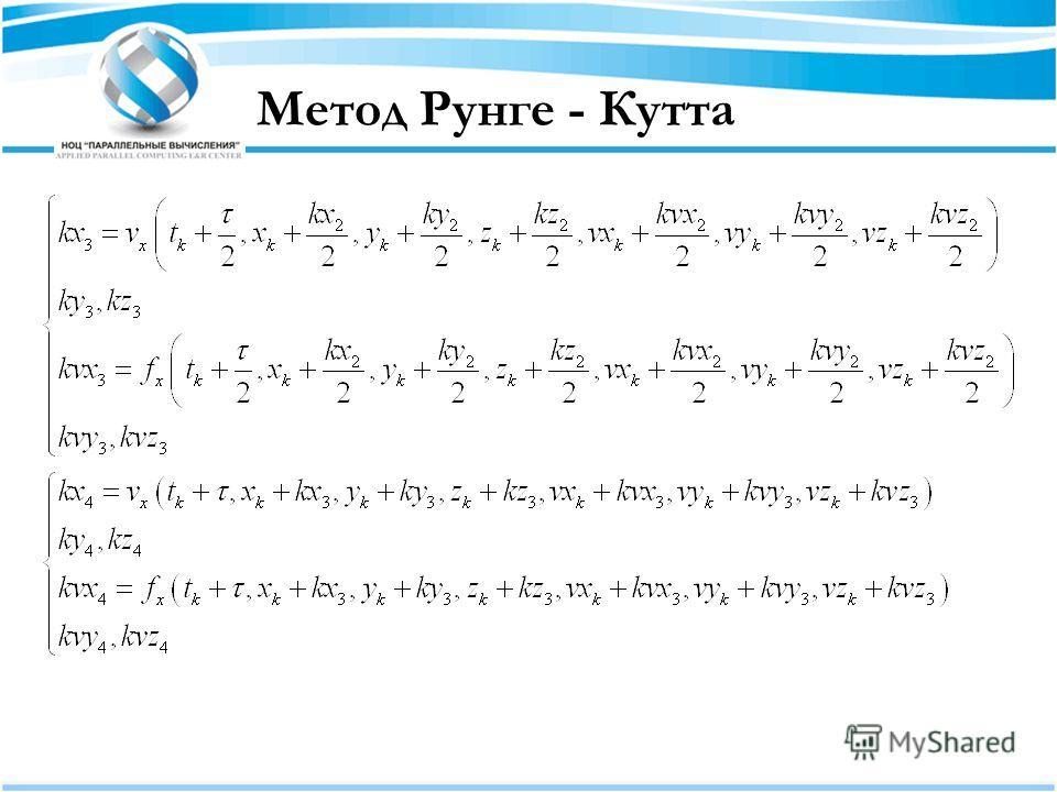 Схема рунге кутта 4 порядка