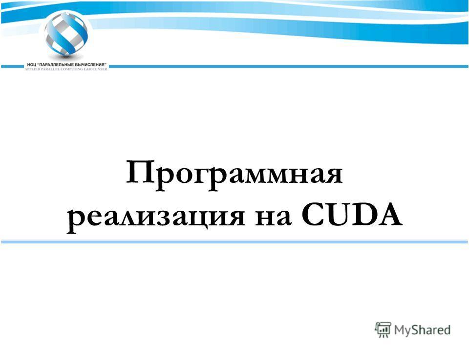 Программная реализация на CUDA