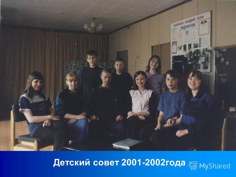 Детский совет 2001-2002года