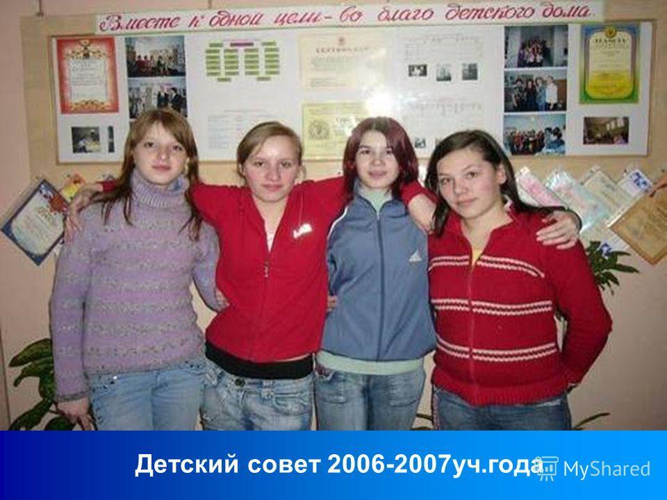 Детский совет 2006-2007уч.года