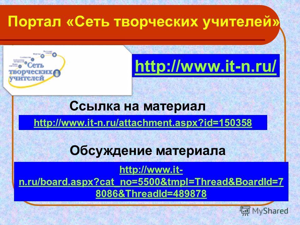 Портал «Сеть творческих учителей» http://www.it-n.ru/ http://www.it-n.ru/attachment.aspx?id=150358 Ссылка на материал Обсуждение материала http://www.it- n.ru/board.aspx?cat_no=5500&tmpl=Thread&BoardId=7 8086&ThreadId=489878