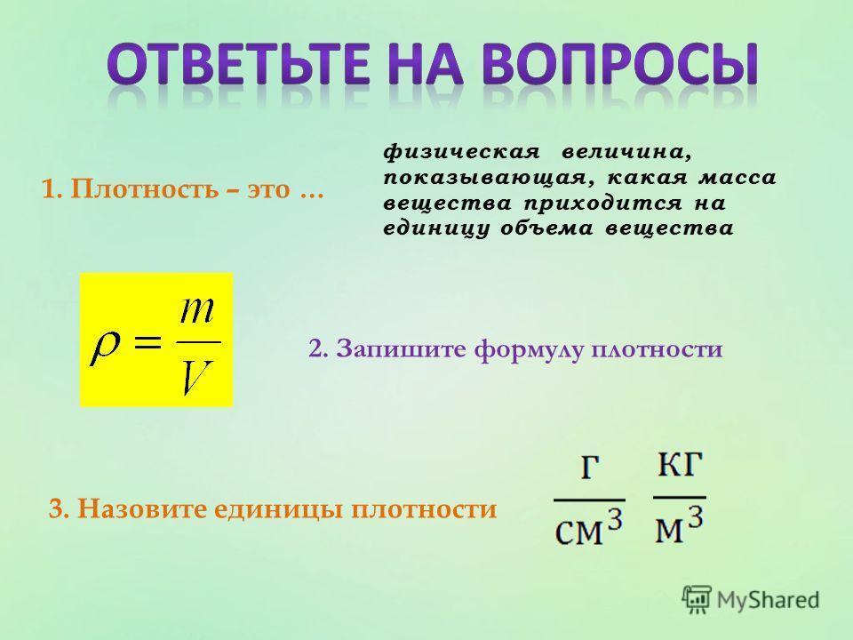 1. Плотность – это … 2. Запишите формулу плотности 3. Назовите единицы плотности физическая величина, показывающая, какая масса вещества приходится на единицу объема вещества