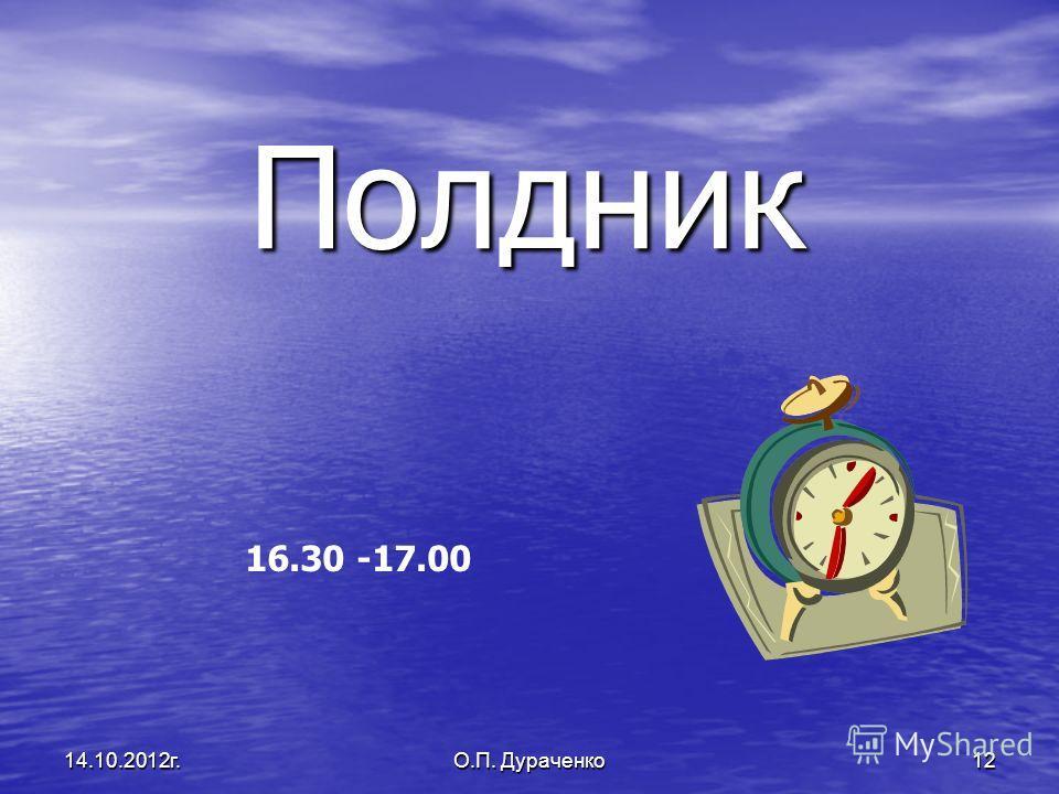 14.10.2012г. О.П. Дураченко12 Полдник 16.30 -17.00