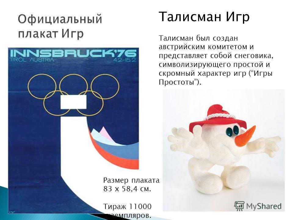 Талисман Игр Талисман был создан австрийским комитетом и представляет собой снеговика, символизирующего простой и скромный характер игр (Игры Простоты). Размер плаката 83 х 58,4 см. Тираж 11000 экземпляров.