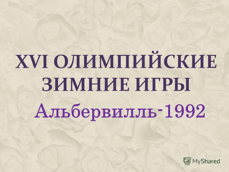 XVI ОЛИМПИЙСКИЕ ЗИМНИЕ ИГРЫ Альбервилль-1992