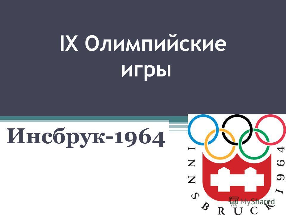 IX Олимпийские игры Инсбрук-1964