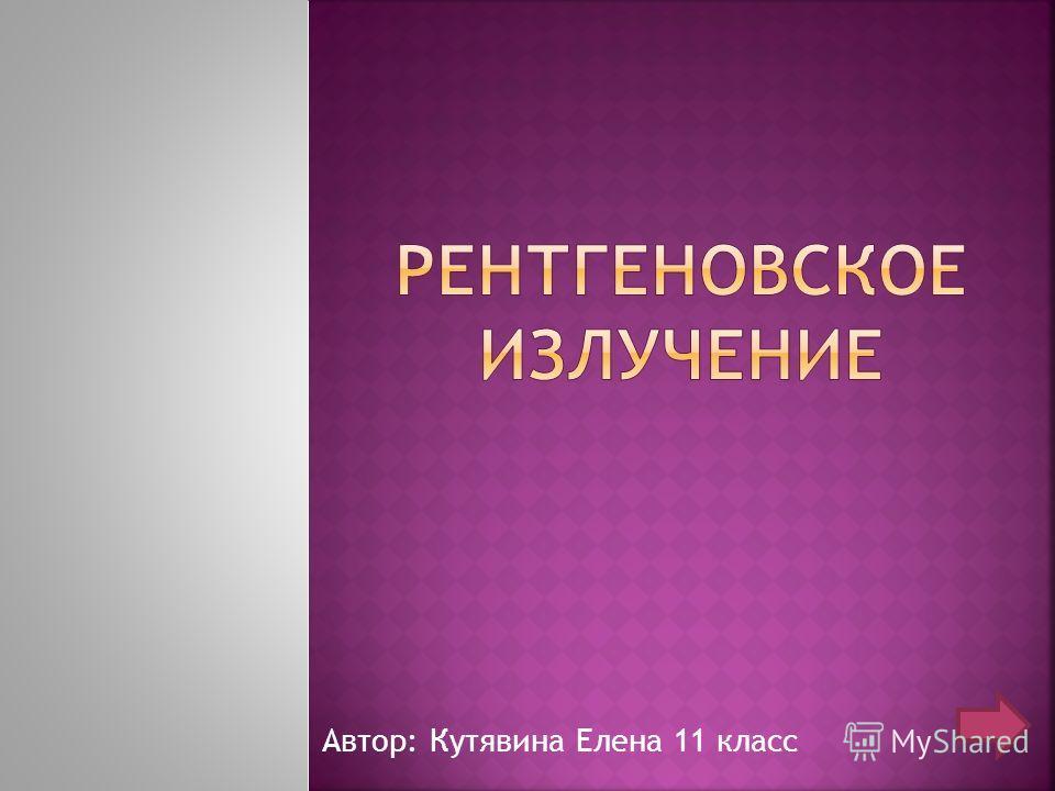 Автор: Кутявина Елена 11 класс