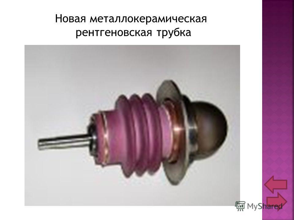 Новая металлокерамическая рентгеновская трубка