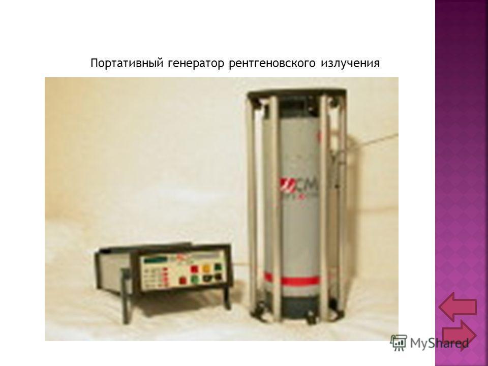 Портативный генератор рентгеновского излучения
