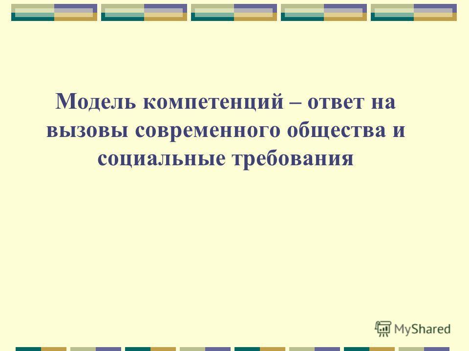 Модель компетенций – ответ на вызовы современного общества и социальные требования