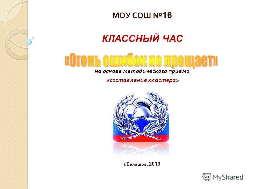 МОУ СОШ16 КЛАССНЫЙ ЧАС на основе методического приема « составление кластера » г. Балашов, 2010