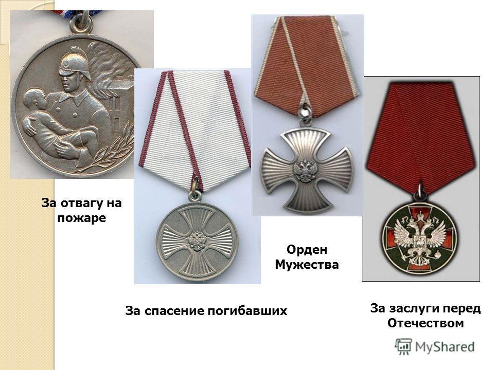 За отвагу на пожаре За спасение погибавших За заслуги перед Отечеством Орден Мужества