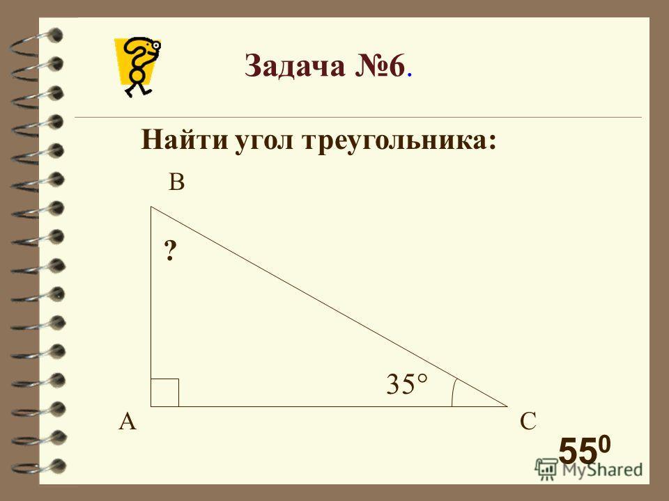 Задача 6. Найти угол треугольника: 35° ? АС В 55 0