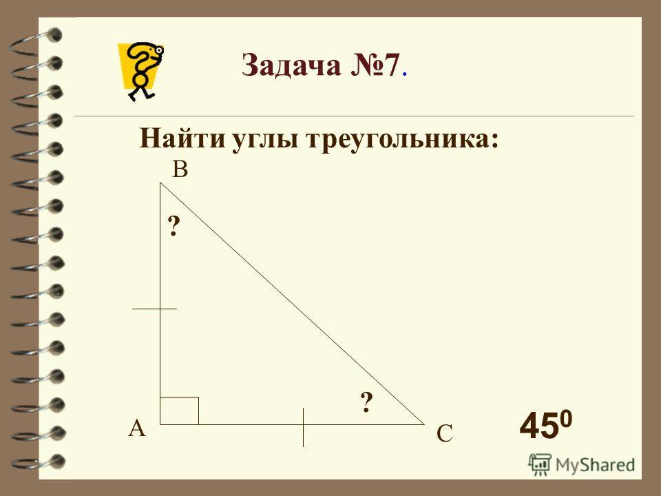 Задача 7. Найти углы треугольника: ? ? А С В 45 0