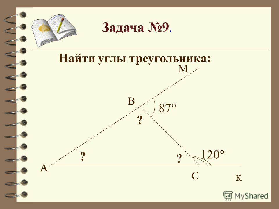 Задача 9. Найти углы треугольника: 120° 87° ? ? ? А С В к М