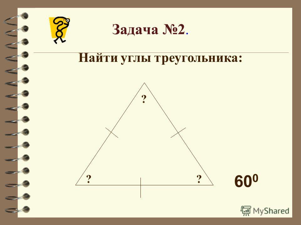 Найти углы треугольника: Задача 2. ?? ? 60 0