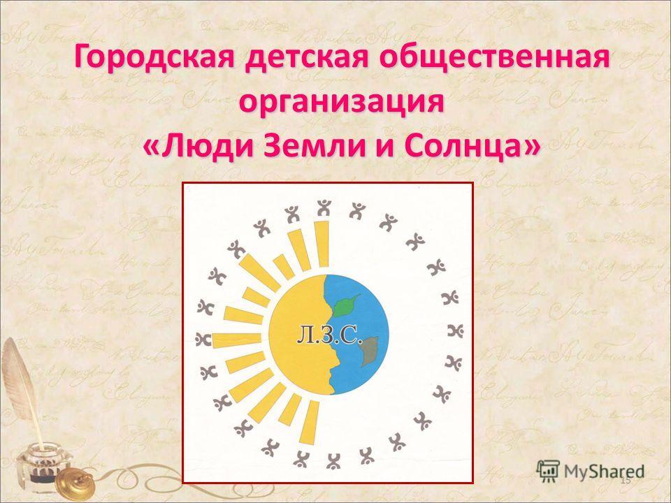 Городская детская общественная организация «Люди Земли и Солнца» 15