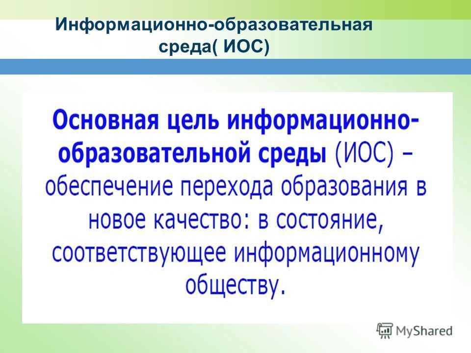 Информационно-образовательная среда( ИОС)