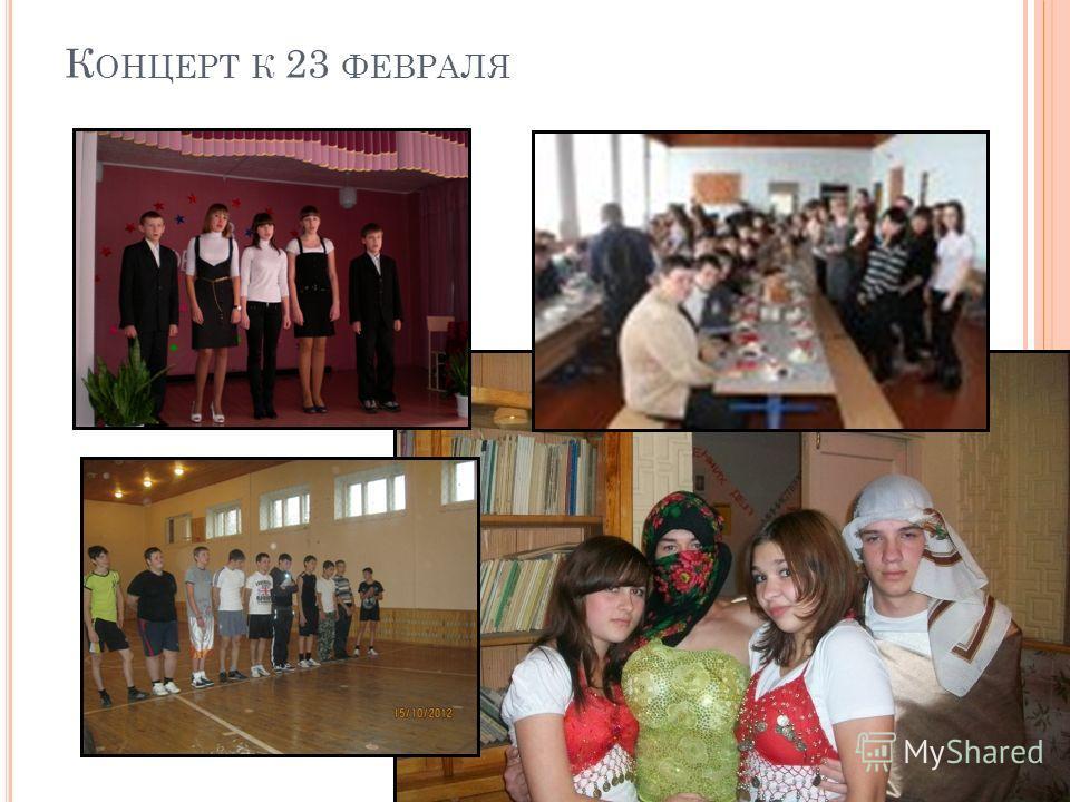 К ОНЦЕРТ К 23 ФЕВРАЛЯ