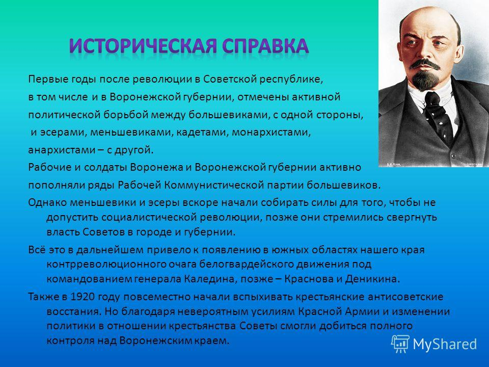 Первые годы после революции в Советской республике, в том числе и в Воронежской губернии, отмечены активной политической борьбой между большевиками, с одной стороны, и эсерами, меньшевиками, кадетами, монархистами, анархистами – с другой. Рабочие и с