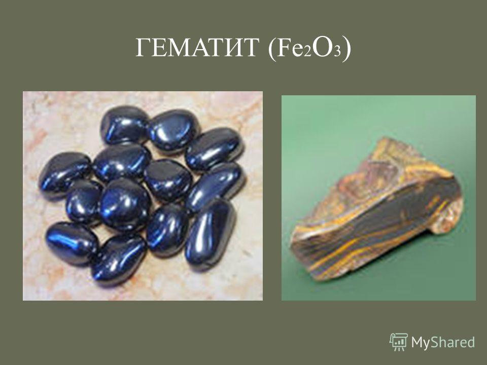 ГЕМАТИТ (Fe 2 O 3 )