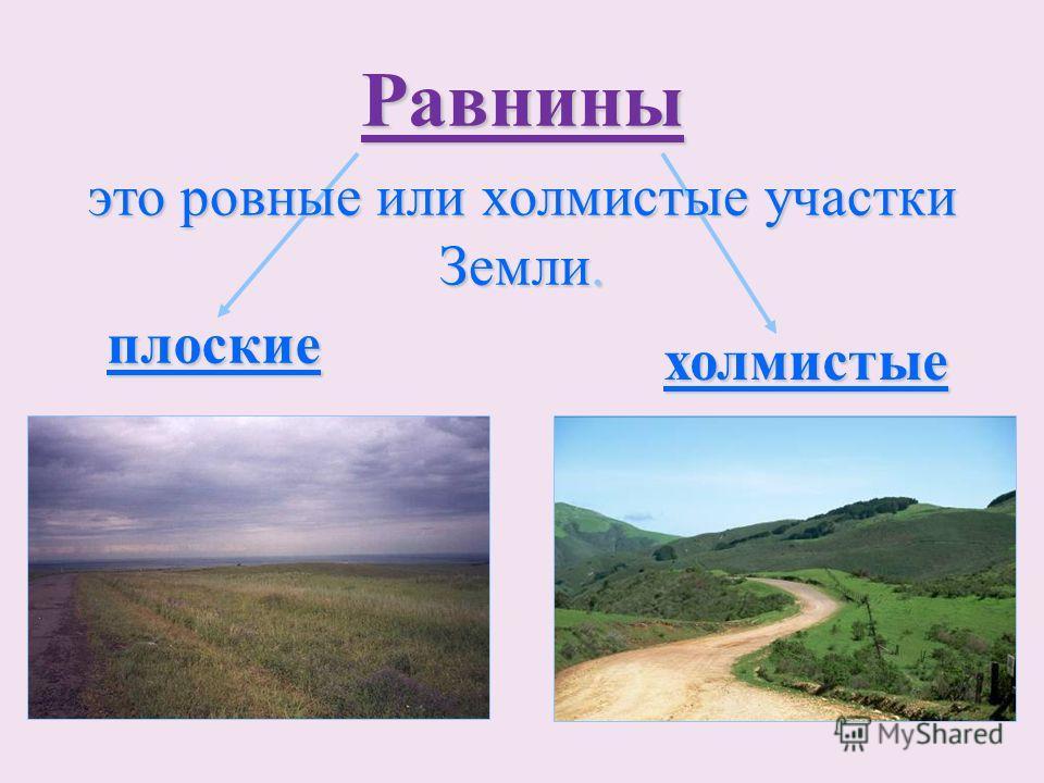 Равнины плоские холмистые это ровные или холмистые участки Земли.